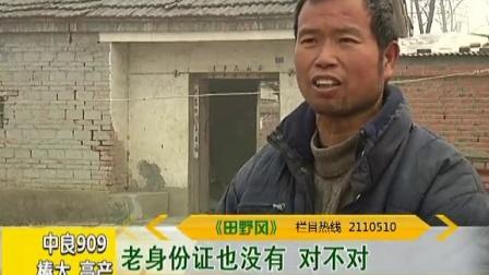 2013.12.25户口本丢失多年 民警帮助找回