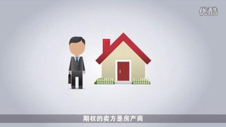 7.上海中期-股指期权投教动画-01期权入门篇