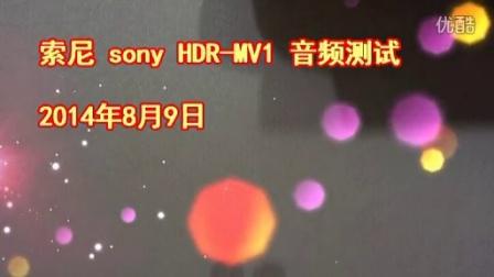 sony索尼HDR-MV1 iphone4S与gopro hero3摄像录音测试