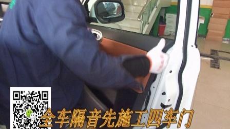 广州纳智捷汽车隔音改装教程指导你汽车隔音安装过程.