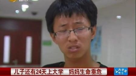 新北方-东港少年鲍俊全一家喜宴归来遭横祸 一家四口死了仨