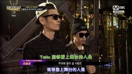 [中字综艺]140807Mnet Show Me The Money第三季EP6(中字)