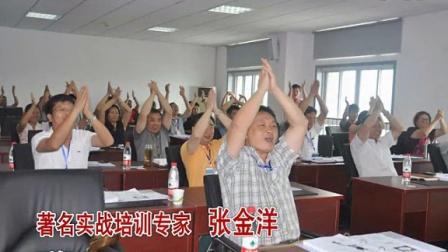 张金洋 中层管理人员 课程培训讲师