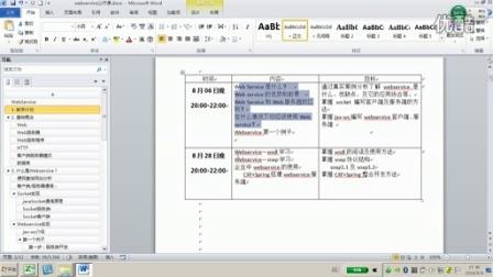 黑马程序员_WebService_webservice课程介绍00