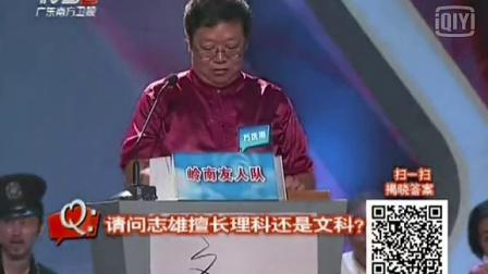 20140809谁语争锋(七十二家房客队胜)