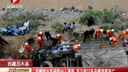 尼木县:特大车祸致44人  至少有10名安徽游客伤亡[每日新闻报]
