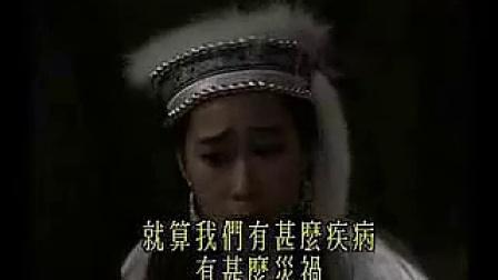 《大地飞鹰》(吴镇宇版)05_02