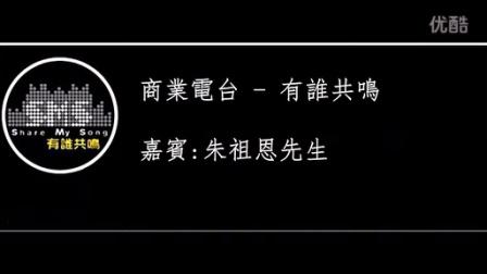 香港驗車 - 商業電台 - 有誰共鳴 - 朱祖恩的恩師吳明欽