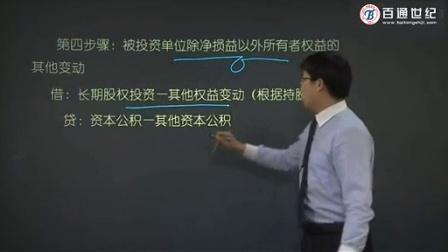 会计 预科班 第24讲 企业合并、长期股权投资与合并报表(5)