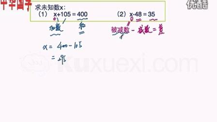 酷学习奥数二年级2-用加减法来求未知数_高清