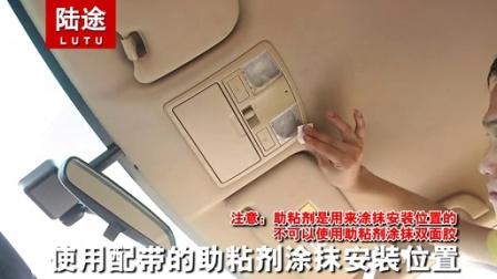 陆途:海马福美来M5改装车顶阅读灯安装视频