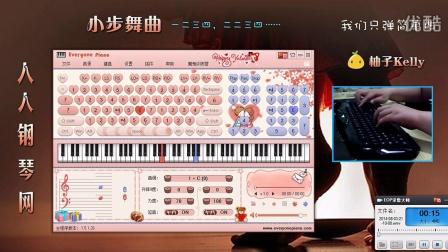 小步舞曲片段-柚子Kelly-Everyone Piano键盘钢琴弹奏第31期