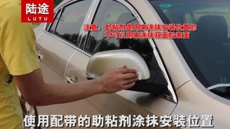 陆途:海马福美来M5后视镜不锈钢饰条安装视频