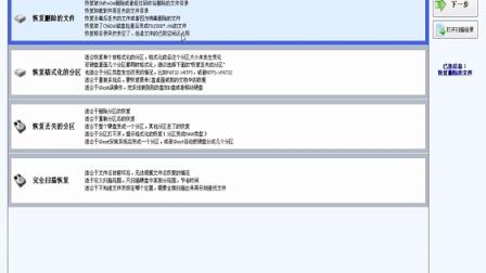 数据恢复入门第一篇 3款数据恢复软件的比较