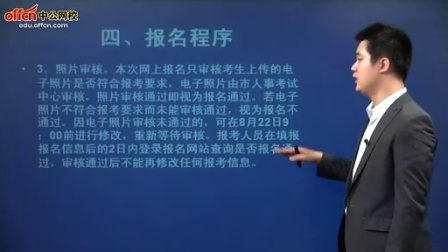 2014下半年重庆市公务员考试公告解读-中公网校
