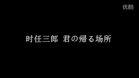 《新娘和爸爸》插曲-君の帰る场所-时任三郎