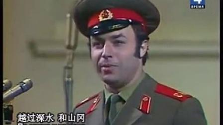 在巴尔干的繁星下[苏]苏军阿列克桑德罗夫红旗歌舞团演唱.