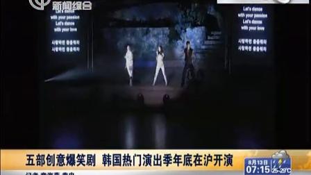 五部创意爆笑剧  韩国热门演出季年底在沪开演[上海早晨]