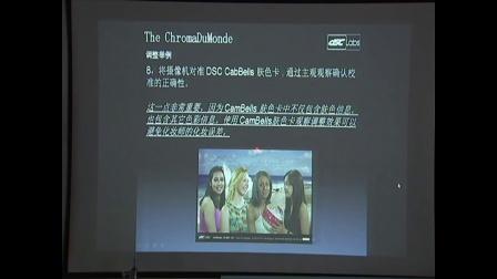 20140812-DSC影像控制技术