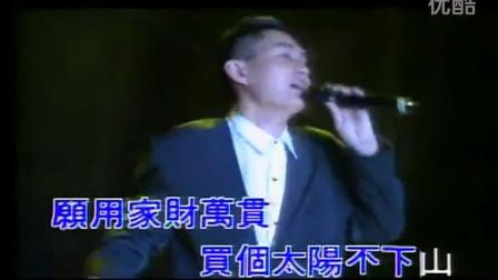 黄安 - 样样红(经典老歌)