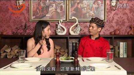 (舌尖上的广州)1920--芒果鸡肉沙拉