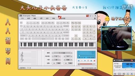 大头儿子小头爸爸-柚子Kelly-Everyone Piano键盘钢琴弹奏第34期