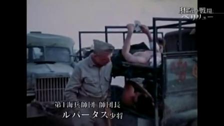 "NHK「狂気の戦場 ペリリュー〜""忘れられた島""の記録〜」"