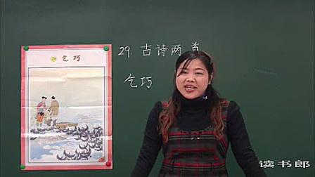 人教版三年级下册语文第二十九课《古诗两首》