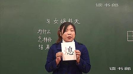 人教版三年级下册语文第三十一课《女娲补天》