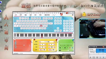 童话-柚子Kelly-Everyone Piano键盘钢琴弹奏第35期