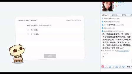 2014沪江庆生趴