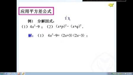 平方差公式因式分解