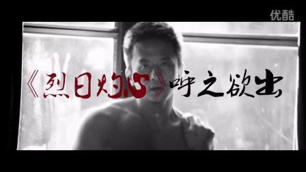 《烈日灼心》邓超先导预告片