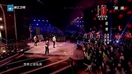 《私奔》好声音第一季冠军梁博vs第三季学员陈直 那个更带劲!