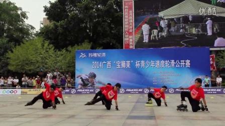 2014广西宝狮莱杯青少年速度轮滑公开赛开幕轮舞表演