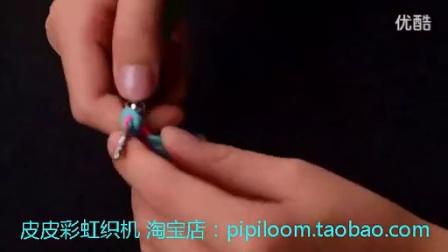 【pipiloom.com】彩虹织机(rainbow loom)玩法教程 心连心手链
