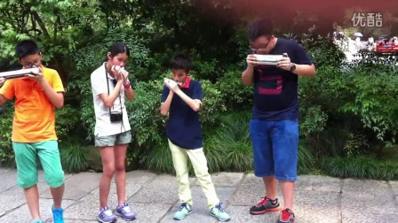 杭州九溪煙樹的口琴四重奏 瑤族舞曲