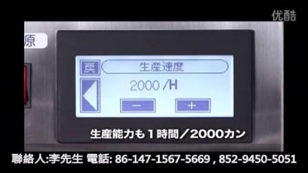 日本铃茂SUZUMO寿司机型号PGSSNB