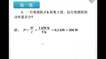 优优课堂i.youku.com/yyktwuli---人教版九年级物理18.2电功率