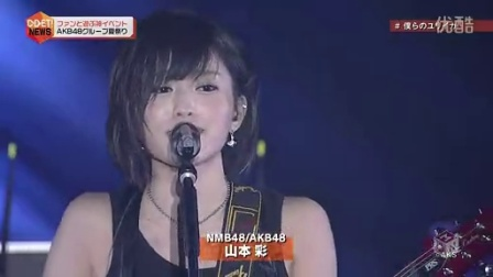 140816 AKB48グループ夏まつり 山本彩 solo live cut