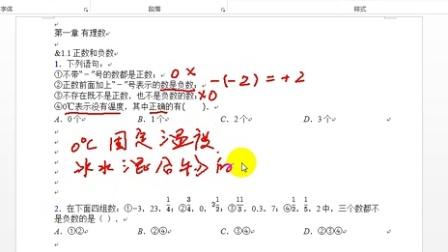 七年级上册数学第一节正数与负数(人教版)