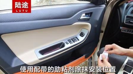 陆途:海马福美来M5电动窗面板装饰贴安装视频