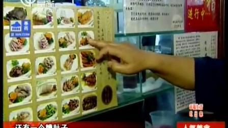 """19元也能吃""""大菜""""? 港式茶点半价卖! 140818 人气美食"""