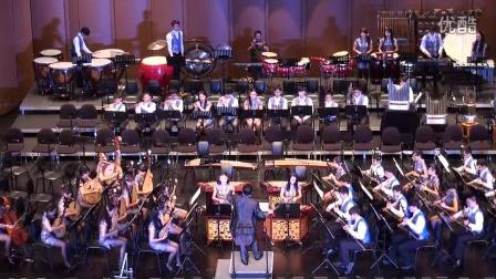 民乐合奏 西北雨狅想曲 台湾光啬宮青少年国乐团