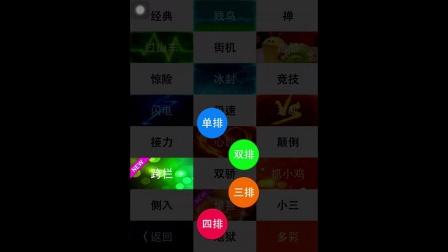【知足】  ★iPad游戏☆ 之  别踩白块儿4钢琴2 下