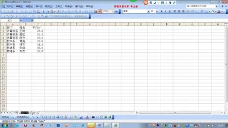 福州大学2014新生入学考试Excel(办公软件协会QQ群135508524)
