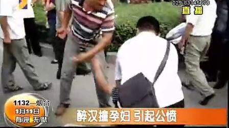 醉汉撞孕妇 引起公愤【http://blog.sina.com.cn/u/2910358233】