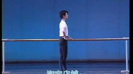 古典舞示例课男班5年级第1学期男班5年级第1学期1 扶把练习