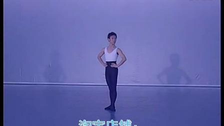古典舞示例课 男班4年级第1学期2 把下训练
