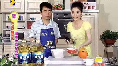 蜜枣芦荟金瓜盅_标清